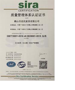 办公椅批发-ISO90012015认证