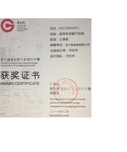 办公椅批发-MS7004设计获奖证书